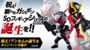【仮面ライダージオウ】『仮面ライダージオウ RIDER's ANTHEM No.1』が2月発売!祝え!新たなSDフィギュアシリーズの誕生を!
