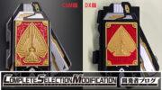 【仮面ライダー剣】CSMラウズアブゾーバーのギミックが公開!ジャックフォーム&キングフォームの変身音を再現!