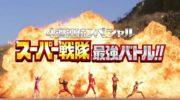 【スーパー戦隊最強バトル!!】BATTLE1~3のサブタイトルorあらすじが判明!ゴーカイレッドが正体不明の戦士・ガイソーグに敗北!