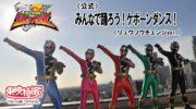 【リュウソウジャー】★ネタバレ★騎士竜タイガランスと合体!キシリュウオータイガランスが登場!