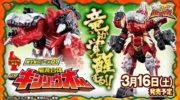 【騎士竜戦隊リュウソウジャー】3月3日から超限定「はじまりのリュウソウル」がもらえるキャンペーンがスタート!