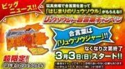 【騎士竜戦隊リュウソウジャー】リュウソウジャーのPR動画が公開!5人の騎士の姿と巨大ロボ・キシリュウオーの姿が!