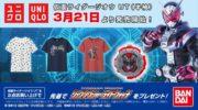 【仮面ライダージオウ】ユニクロで『仮面ライダージオウ UT』が3月21日販売開始!「リュウソウジャーライドウォッチ」も!