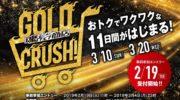 【ニュース】「魂ウェブ商店 GOLD CRUSH!」が3/10~3/20に開催!事前エントリー&ツイートが増えるとクーポンの最大額がUP!