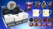 【ニュース】平成仮面ライダー20作品記念グッズの第二弾がローソンで販売開始!ラバーストラップやアクリルメダルなど