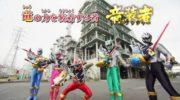 【騎士竜戦隊リュウソウジャー】リュウソウジャーのキャストが発表!レッド役に一ノ瀬颯さん!