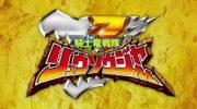 【騎士竜戦隊リュウソウジャー】リュウソウジャーのOPは幡野智宏、EDはSister MAYOが歌うぞ!CDは3月20日発売!