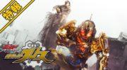 【仮面ライダービルド】Vシネマ『ビルド NEW WORLD 仮面ライダーグリス』が11月27日発売!DXグリスパーフェクトキングダム付きも!