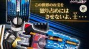 【仮面ライダージオウ】『DXディエンドライバー』が近日中に受注開始?この世界のお宝を独り占めにはさせないよ士・・・