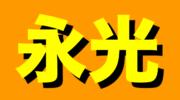 【ニュース】新元号は『永光』?来年からは永光仮面ライダーとかになるの?w