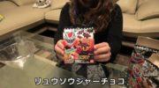 【アッキーちゃんねる。】リュウソウジャーチョコのお菓子レビューやメシテロ!