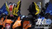 【仮面ライダージオウ】『DXライドウォッチスペシャルセット』が受注開始!選ばれし5つのライドウォッチ、ここに集結!