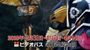 【仮面ライダージオウ】『RIDER TIME 仮面ライダー龍騎』にサバイブのカードが3枚そろった仮面ライダーオーディン登場!