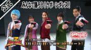 【リュウソウジャー】第1話「ケボーン!!竜装者(リュウソウジャー)」の予告!選ばれし5人の騎士がリュウソウジャーに!