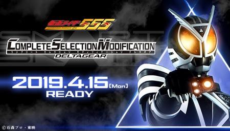 【仮面ライダー555】CSM第23弾は『CSMオートバジン』に!・・・ではなくて『CSMデルタギア』に!