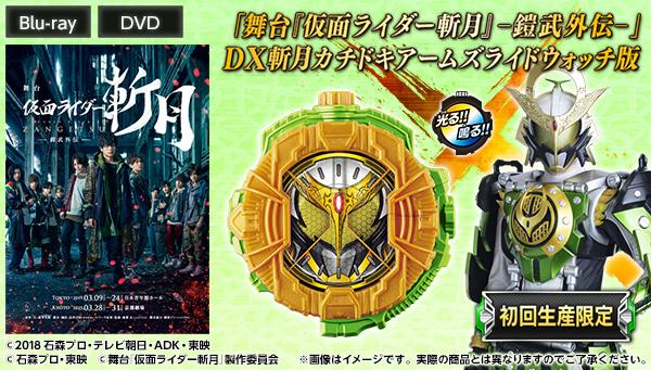 【仮面ライダー鎧武】Blu-ray付属の『DX斬月カチドキアームズライドウォッチ』の音声が公開!ソイヤッ!