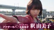 【仮面ライダージオウ】キバ編に高橋ユウさんがスペシャルゲストとして出演!どこでどんな風に出演しているのかお楽しみに!