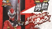 【リュウソウジャー】 第12話「灼熱の幻影」の予告!ついにガイソーグが参戦!?キシリュウオーディメボルケーノが登場!