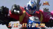 【リュウソウジャー】『ミニプラ 騎士竜合体シリーズ02 キシリュウオーファイブナイツ&ディメボルケーノ』が5月27日 発売!