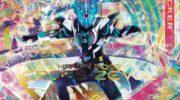 【仮面ライダー】『10thアニバーサリー9ポケットバインダーセット2』が5月17日受注開始!GLRカード10枚も公開!