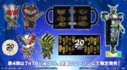 【仮面ライダージオウ】『平成仮面ライダー20作品記念グッズセットVol.4』が7月19日より販売開始!情報解禁前のものも!