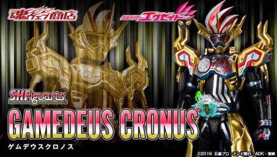 【仮面ライダーエグゼイド】『S.H.Figuarts ゲムデウスクロノス』が5月17日受注開始!真のラスボスが登場!