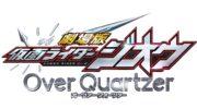 【仮面ライダージオウ】『劇場版 仮面ライダージオウ Over Quartzer』のストーリーが公開!ジオウ最大の謎が明らかに!