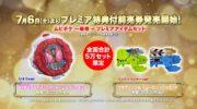 【仮面ライダージオウ】仮面ライダーグランドジオウのスペックが公開!ライダーレリーフでライダーズレコードを起動!