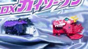 【リュウソウジャー】リーク情報は本当だった!『変身剣 DXガイソーケン』が9月下旬発売!