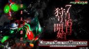 【仮面ライダーアマゾンズ】『S.H.Figuarts 仮面ライダーアマゾンズ 最後ノ審判セット』が受注開始!どっちも血まみれw