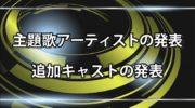 【仮面ライダーゼロワン】8/25にバトンタッチイベント&1話先行上映会、主題歌アーティスト&追加キャストの発表が!