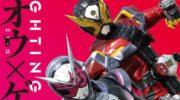 【仮面ライダージオウ】『ガンバライジング RT6弾』のTVCMが公開!最高最善の王・グランドジオウ参戦!