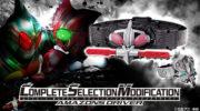 【仮面ライダーアマゾンズ】CSM24弾『CSMアマゾンズドライバー』が7月16日詳細発表&受注開始!おまえは誰だ。