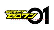 【仮面ライダーゼロワン】『ガンバライジング バーストライズ1弾』が9月上旬稼働!仮面ライダーゼロワンが参戦!