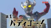 【ウルトラマンタイガ】タイガのカタログバレがキタ――(゚∀゚)――!!タイガ トライストリウムにパワーアップ!専用武器の剣も!