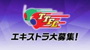 【仮面ライダーゼロワン】エキストラ募集のお知らせ!8月29日に埼玉県某所でアニメイベントを見に来ている人の役!