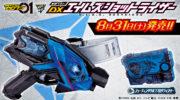 【仮面ライダーゼロワン】『DXアタッシュカリバー』が8月31日発売!アタッシュケースが武器に変形!