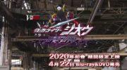 【仮面ライダージオウ】『DXオーマジオウドライバー』が受注開始!レジェンドライダーの必殺技も発動可能!