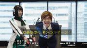 【仮面ライダーゼロワン】或人の寒いギャグはギャグ指導のハッピー遠藤さんによるもの!はい、アルトじゃないと!