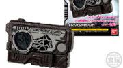 【仮面ライダーゼロワン】『GPプログライズキー03』が10月第3週に発売!ベローサゼツメライズキーがラインナップ!