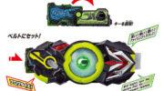【仮面ライダーゼロワン】『SGプログライズキー02』が10月21日発売!エカル&ネオヒゼツメライズキーがラインナップ!