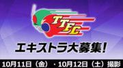 【仮面ライダーゼロワン】『変身ベルト DX滅亡迅雷フォースライザー』が11月2日発売!Amazonで予約開始!