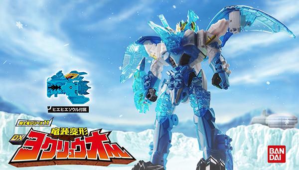 【リュウソウジャー】『騎士竜シリーズ11 竜装変形 DXヨクリュウオー』のTVCMが公開!完成!キングキシリュウオー!
