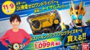 【仮面ライダーゼロワン】トイザらス限定『DXスパーキングジラフプログライズキー』はもう普通に買える?在庫がある店も!