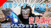 【仮面ライダーゼロワン】強化フォーム・ゼロワン シャイニングホッパーの全身画像が!意外とシンプル?