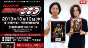 【仮面ライダーオーズ】『S.H.Figuarts(真骨彫製法)アンク』が2020年1月販売!オーズタトバコンボと一緒に揃えよう!