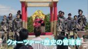 【仮面ライダージオウ】Vシネマ『ゲイツマジェスティ』の新画像が公開!ゲイツマジェスティはグランドジオウと同等の力!