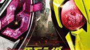 【仮面ライダーゼロワン】冬映画の新CMにアナザー1号が登場!巨大な姿でゼロワンが腕を駆け上がる!平成ライダー達も登場?