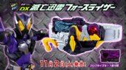 【仮面ライダーゼロワン】『SGプログライズキー03』が11月18日発売!食玩限定のオニコゼツメライズキーがラインナップ!