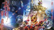 【仮面ライダージオウ】Vシネマ『ゲイツ、マジェスティ』の新映像も公開!ジオウ・ゲイツ・ウォズ・ツクヨミの並びが!